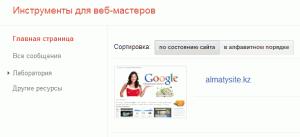 Список сайтов в Google Webmaster Tools