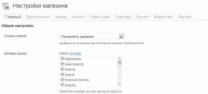 Настройки плагина WP-e-Commerce