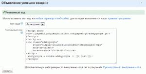 Код рекламного блока в Adsense