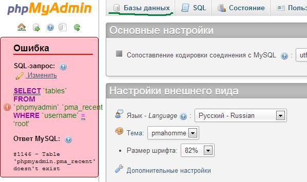 Создание базы данных в phpMySql