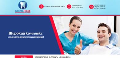 Сайт denta-life.kz