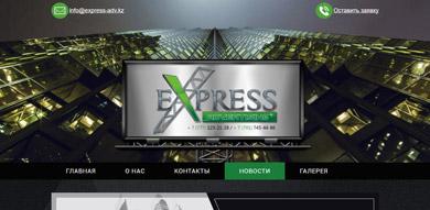 Сайт express-adv.kz