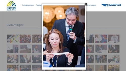 фотогалерея для корпоративного сайта