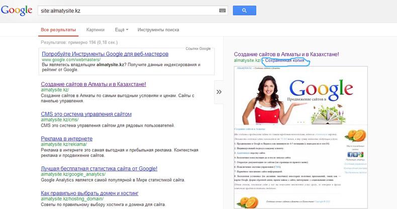 Кэш в Google