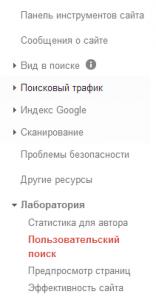 Добавление пользовательского поиска по сайту от Google