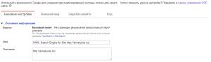 Настройки поиска по сайту от Google