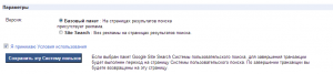 Условия пользовательского поиска от Googe
