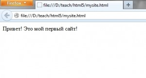 html5 первый сайт