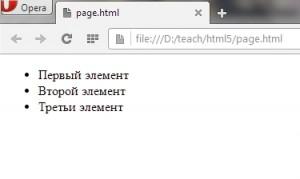 Маркированные списки в HTML