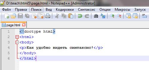 Редактирование HTML документов в Notepad++