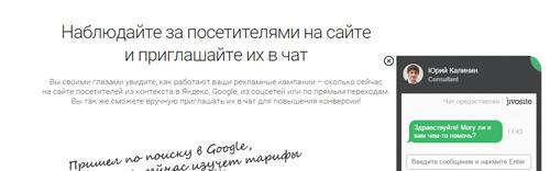 онлайн чат для корпоративного сайта