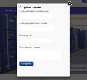 онлайн заявка для корпоративного сайта