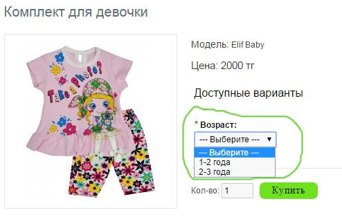 Опции товаров в интернет магазине