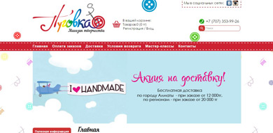 Сайт pugovka.kz