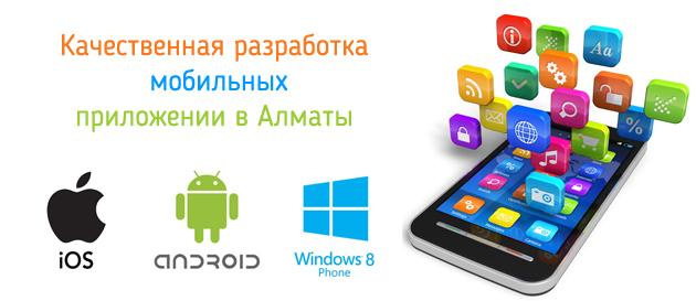 Разработка мобильных приложении в Алматы