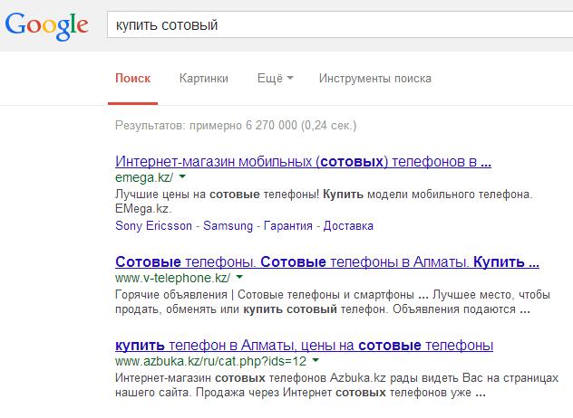 Сайты с продвижением в Google