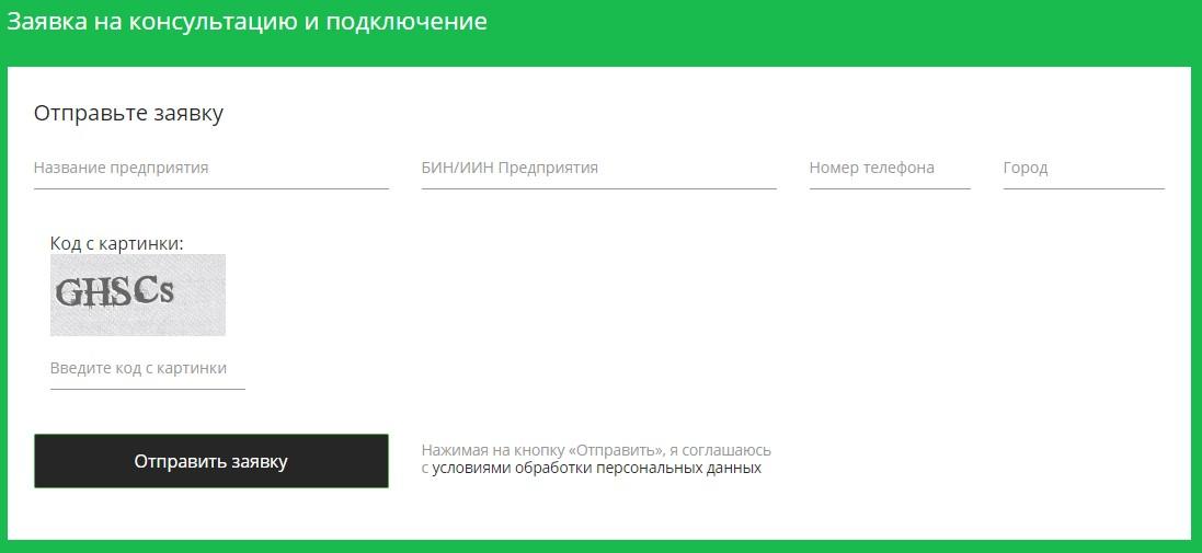 Заявка на эквайринг Сбербанка