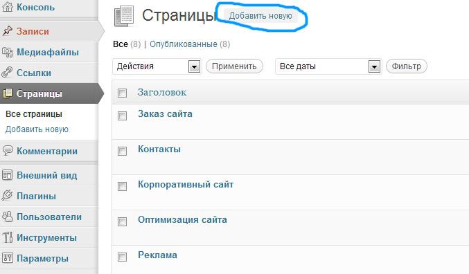 Система управления сайтом