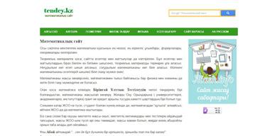 Сайт tendey.kz