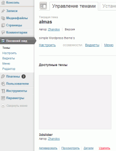 Список с темами WordPress