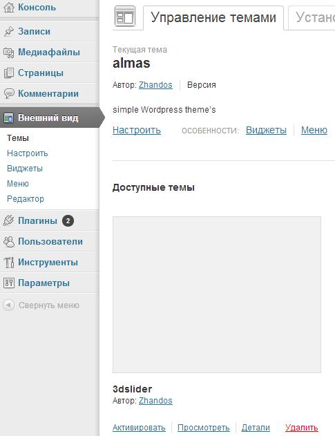 Список с темами WordPress