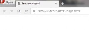 Заголовок html старницы