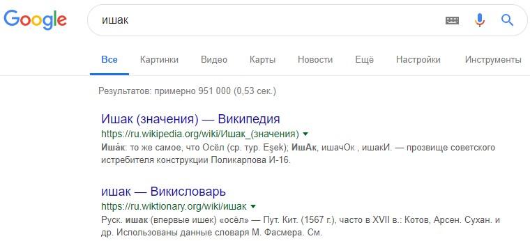 Википедия это трастовый сайт