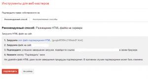Проверочный файл Google Webmaster Tools