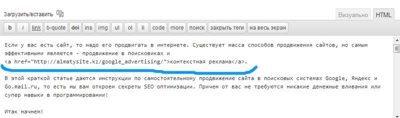 ссылки в wordpress-e