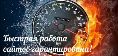 Сайты с быстрой скоростью