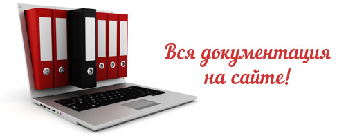 Заказать сайт с документацией